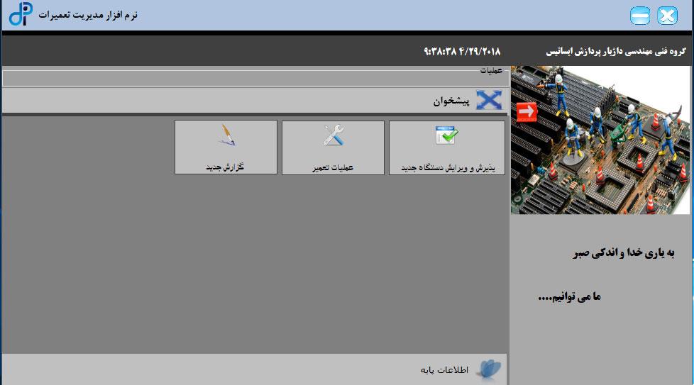 محصولات نرم افزاری شرکت فنی مهندسی داژیار پردازش ایساتیس