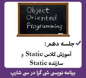 آموزش کلاس Static و سازنده Static