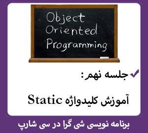 آموزش کلید واژه Static