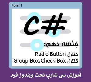 آموزش کار با radio button و checkbox وGroup box
