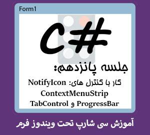 کار با کنترل های progressBar،Contextmenustrip،NotifyIcon و tabcontrol