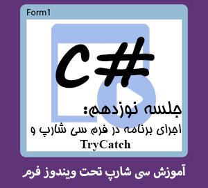 اجرای برنامه در فرم سی شارپ و Trycatch