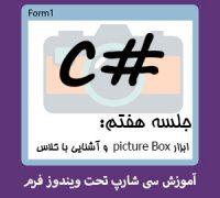 ابزار picture Box و آشنایی با مفهوم کلاس ها در سی شارپ c#