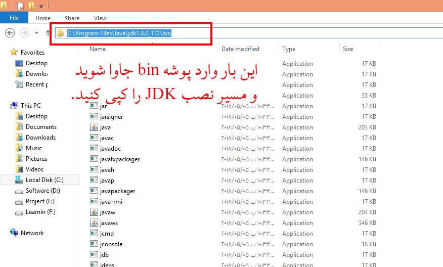 آموزش نصب JDK و راه اندازی آن به صورت تصویری