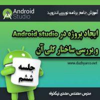 آموزش جامع برنامه نویسی اندروید Android