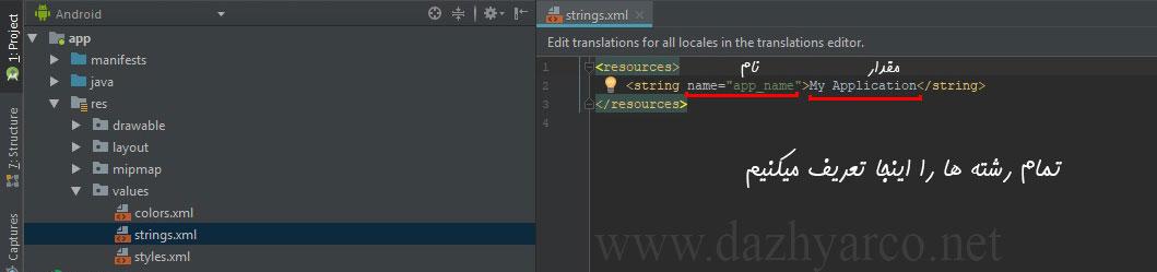 ایجاد پروژه در اندروید استودیو- String.xml