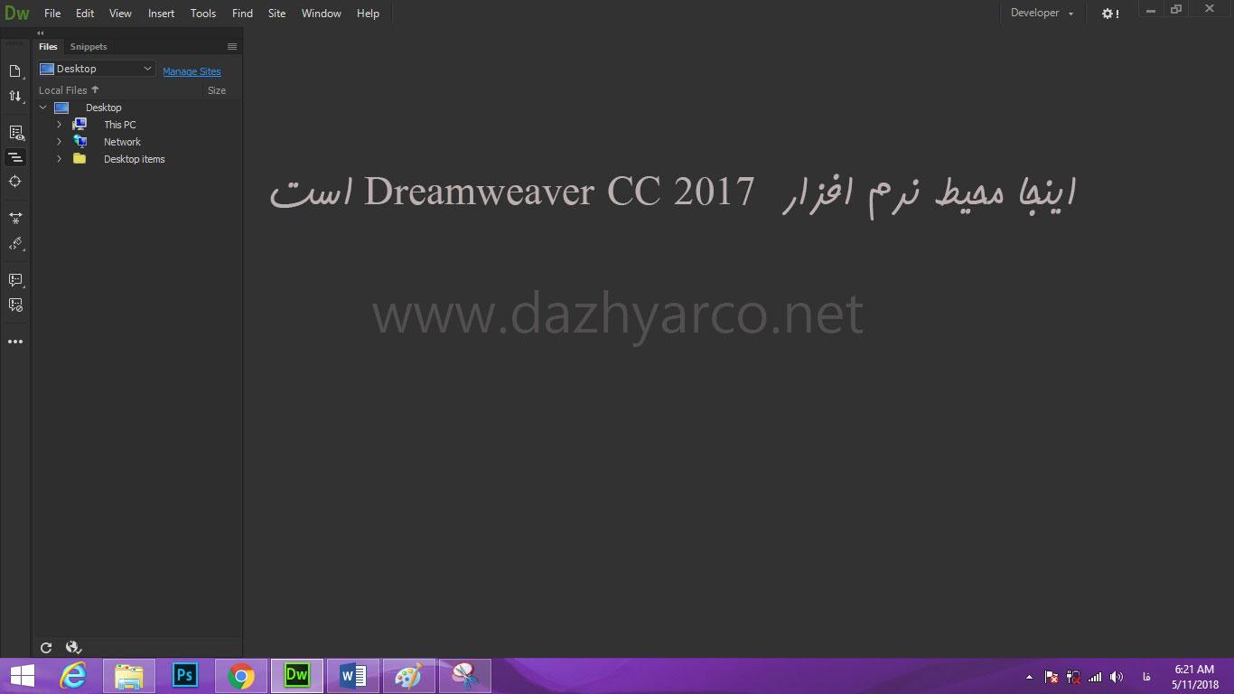 ایجاد اولین سایت در Dreamweaver