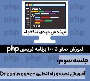 آموزش صفر تا 100 برنامه نویسی PHP