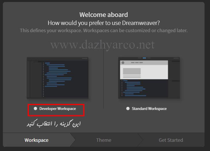 آموزش نصب dreamweaver