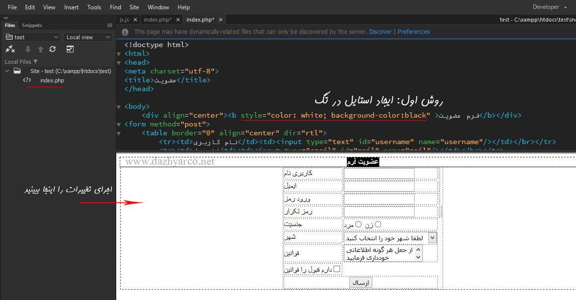 استایل دهی به صفحات وب-ایجاد استایل در تگ