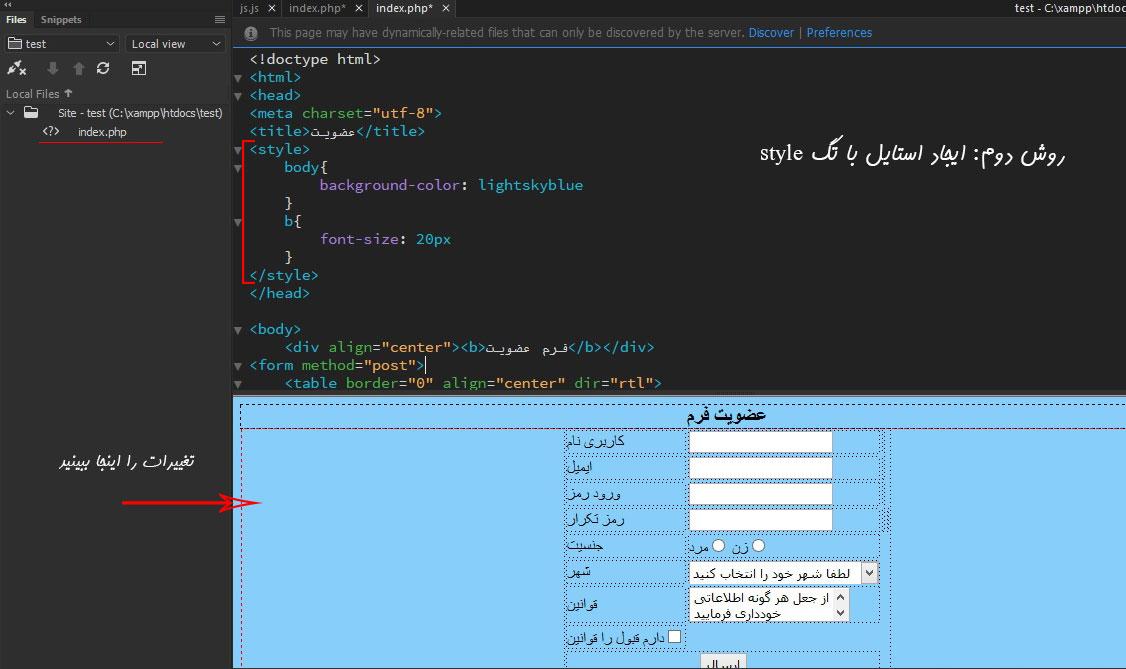 استایل دهی به صفحات وب-ایجاد استایل با تگ style