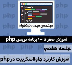 آموزش کاربرد جاوا اسکریپت در php