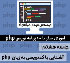 آشنایی با کدنویسی به زبان php