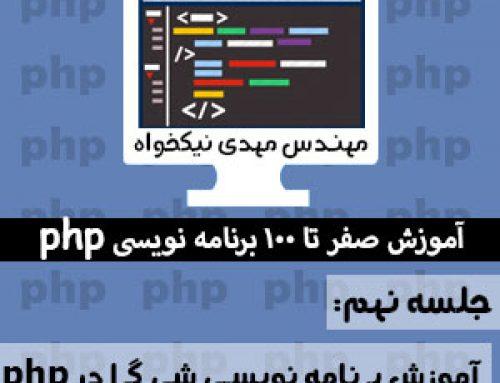 جلسه نهم-آموزش برنامه نویسی شی گرا در php