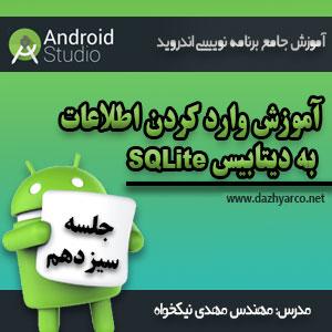 آموزش وارد کردن اطلاعات به دیتابیس SQLite