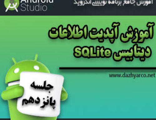 جلسه پانزدهم-آموزش آپدیت اطلاعات دیتابیس SQLite در اندروید