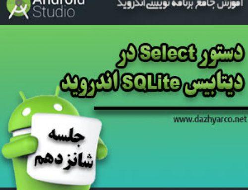 جلسه شانزدهم-دستور select در دیتابیس SQLite اندروید
