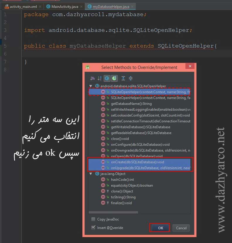 آموزش کار با دیتابیس در اندروید استودیو - SQLiteOpenHelper