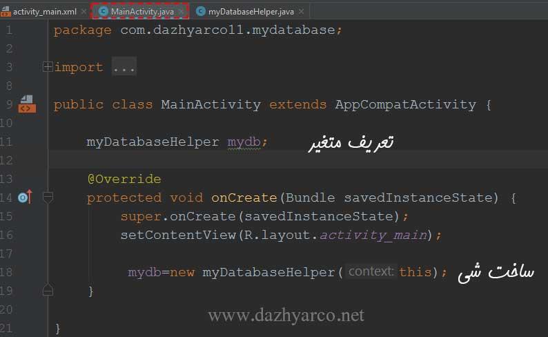 ایجاد شی و فراخونی کلاس myDatabaseHelper