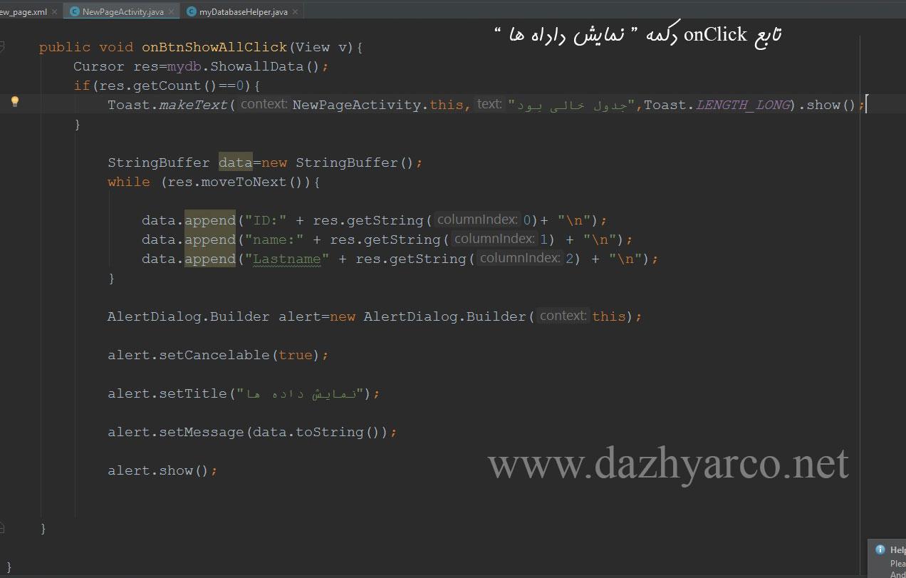 آموزش دستور select در دیتابیس SQLite اندروید - فراخوانی تابع select در دیتابیس