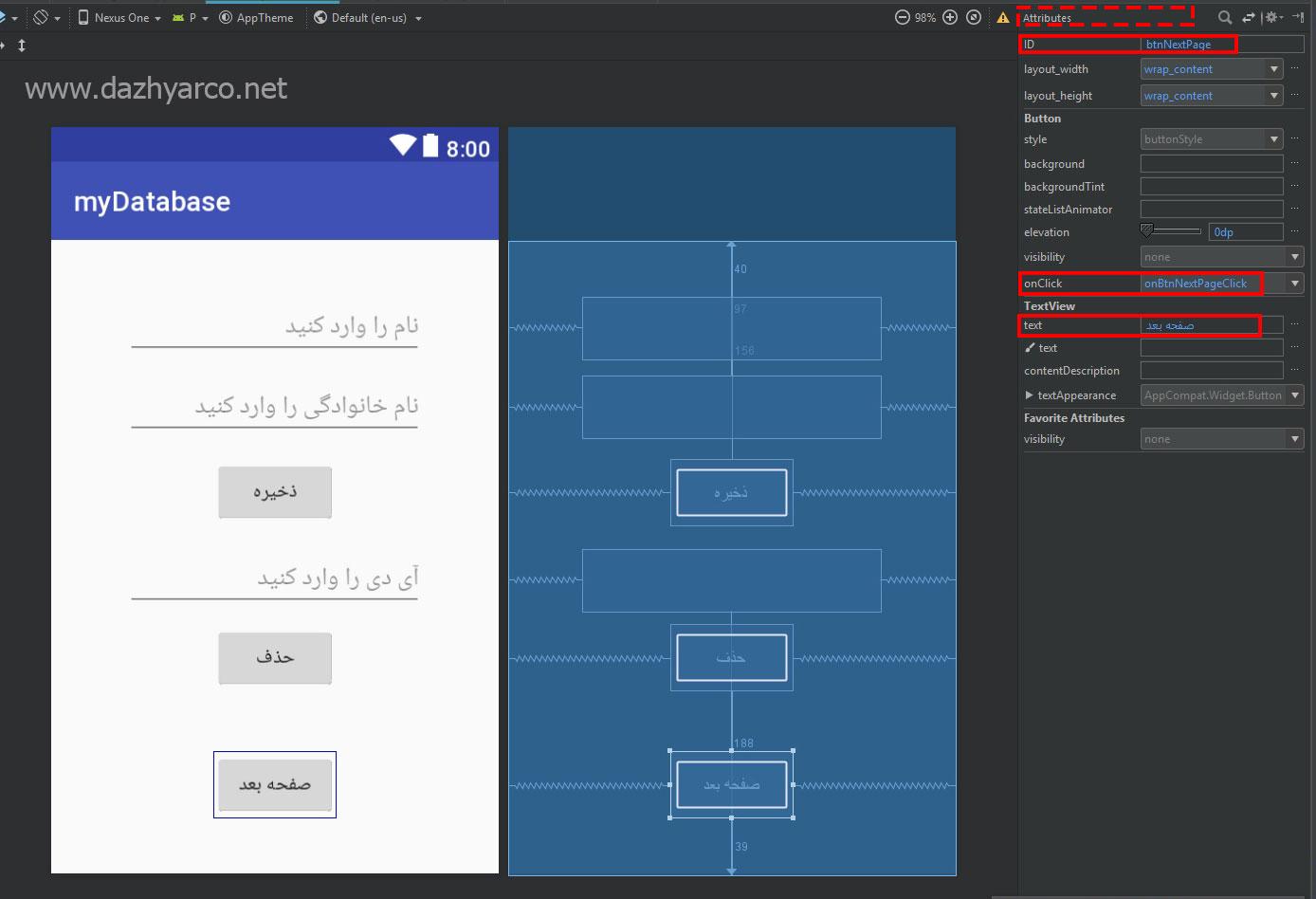 آموزش آپدیت اطلاعات دیتابیس SQLite در اندروید- لایوت MainActivity