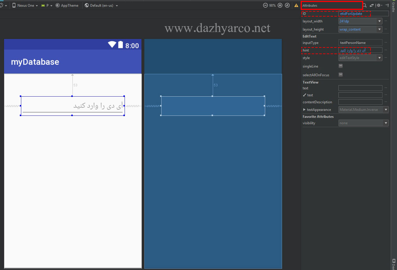 آموزش آپدیت اطلاعات دیتابیس SQLite در اندروید - لایوت NewPageActivity