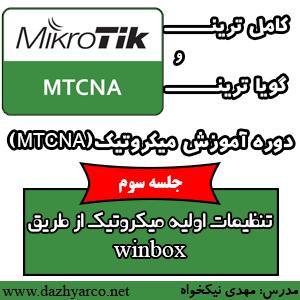 تنظیمات اولیه میکروتیک از طریق winbox
