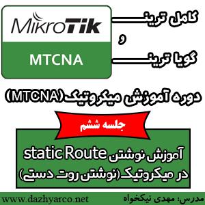 نوشتن static route در میکروتیک