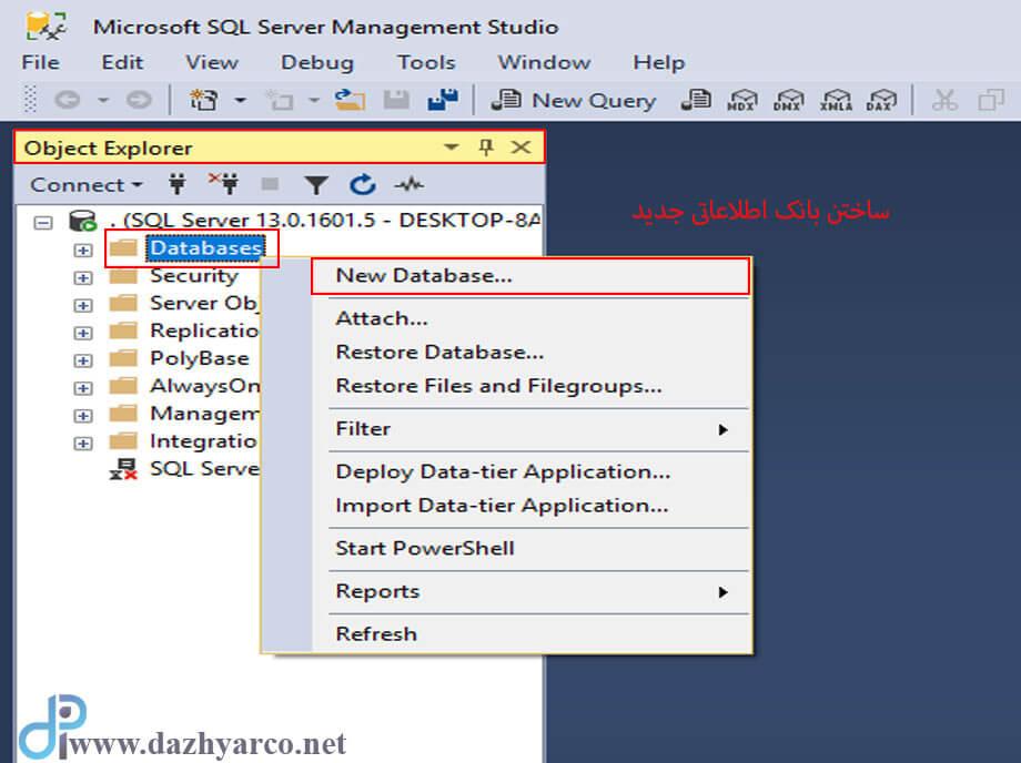 اتصال به SQL Server - ساخت دیتابیس