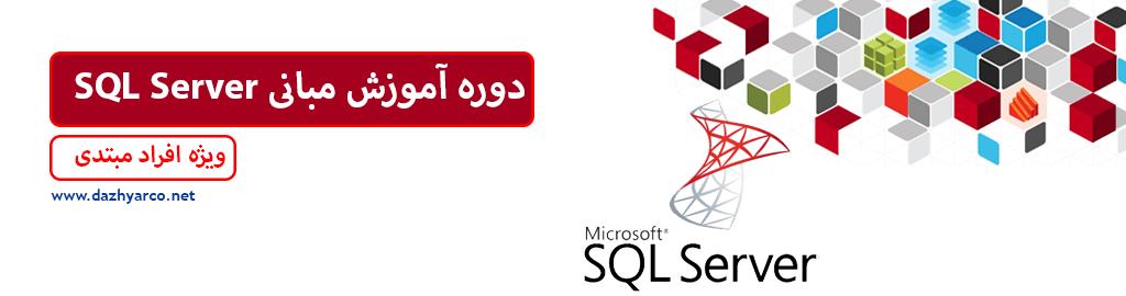 آموزش مبانی Sql server