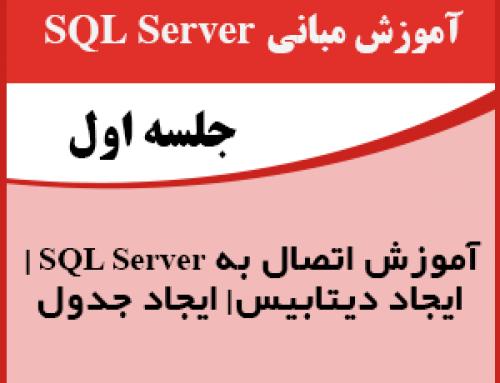دوره آموزش مبانی SQL Server – جلسه اول