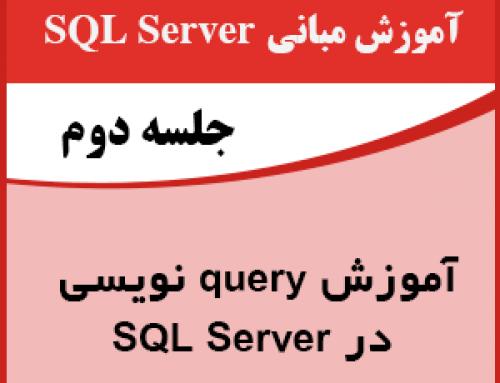 دوره آموزش مبانی SQL Server – جلسه دوم