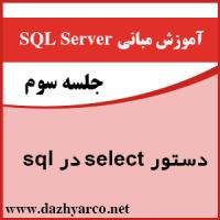 آموزش مبانی sql server- دستور select در sql server