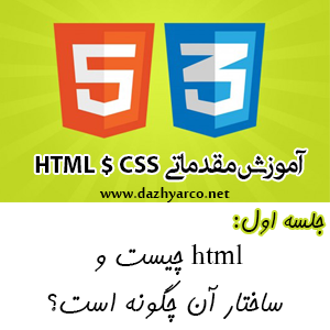 html چیست و ساختار html