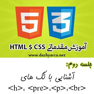آموزش مقدماتی html و css - جلسه دوم
