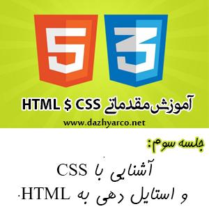 آموزش مقدماتی html و css - جلسه سوم