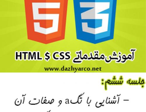 آموزش مقدماتی HTML & CSS-جلسه ششم