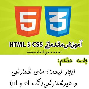 آموزش مقدماتی html و css - جلسه هشتم