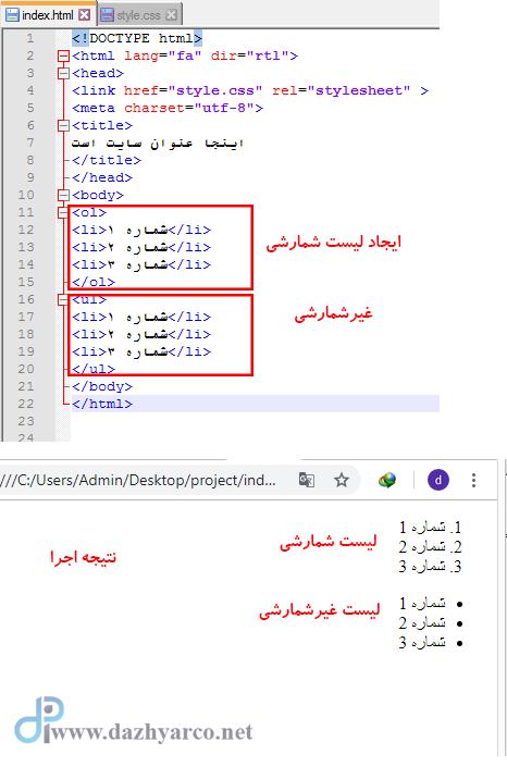 تگ ul و ol در html