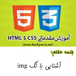 آموزش مقدماتی html و css - جلسه هفتم