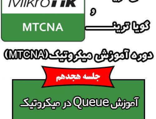 کامل ترین و گویاترین دوره آموزشی میکروتیک MTCNA – جلسه هجدهم