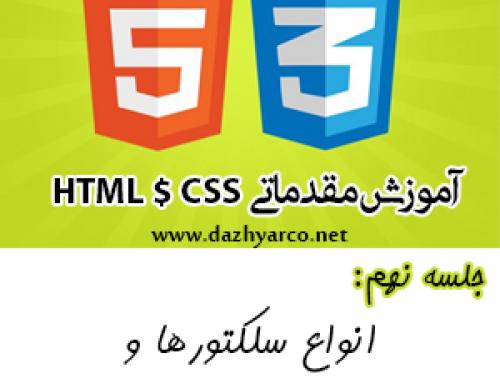 آموزش مقدماتی HTML & CSS-جلسه نهم