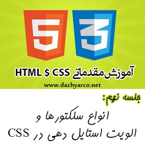 آموزش مقدماتی html و css - جلسه نهم