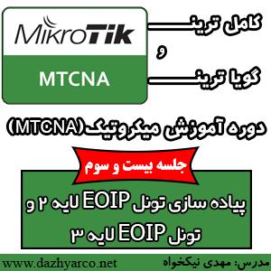 دوره آموزش میکروتیک MTCNA -راه اندازی تونل IPIP در میکروتیک| تونل EOIP لایه 2 در میکروتیک