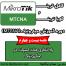 دوره آموزش میکروتیک MTCNA | راه اندازی هات اسپات در میکروتیک