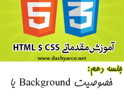 آموزش مقدماتی HTML & CSS-جلسه دهم
