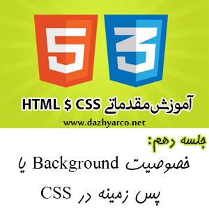 آموزش مقدماتی html و css - جلسه دهم