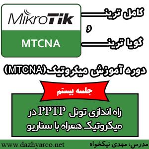 دوره آموزش میکروتیک MTCNA -راه اندازی تونل PPTP در میکروتیک