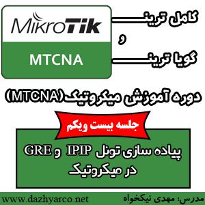 دوره آموزش میکروتیک MTCNA -راه اندازی تونل IPIP در میکروتیک| تونل GRE در میکروتیک