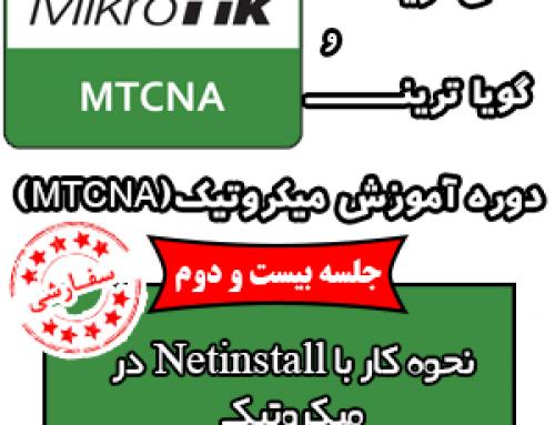 جلسه بیست و دوم-Netinstall در میکروتیک